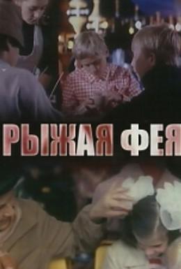 Постер фильма Рыжая фея (1987)