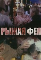 Рыжая фея (1987)