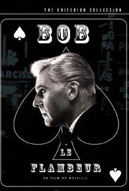 Постер фильма Боб-прожигатель (1956)