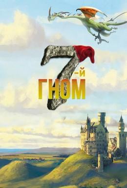 Постер фильма 7-ой гном (2014)