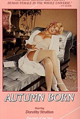Постер фильма Рождение Осени (1979)