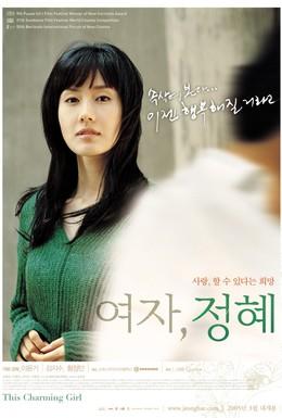 Постер фильма Эта прелестная девушка (2004)
