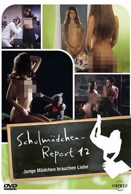 Постер фильма Доклад о школьницах 12: Если бы об этом мамочка знала (1978)