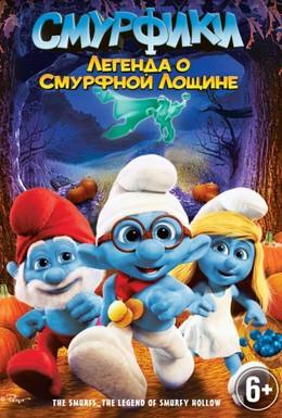 Постер фильма Смурфики: Легенда о Смурфной лощине (2013)