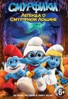 Смурфики: Легенда о Смурфной лощине (2013)