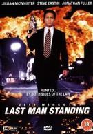 Последний оставшийся в живых (1995)
