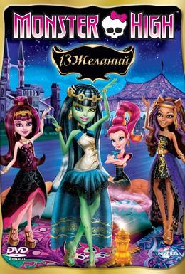 Постер фильма Monster High: 13 желаний (2013)