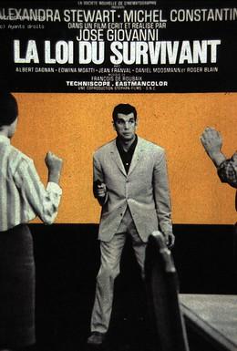 Постер фильма Закон выжившего (1967)