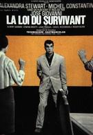 Закон выжившего (1967)