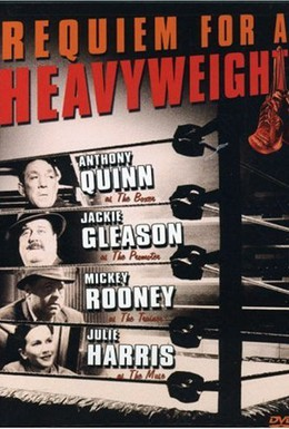 Постер фильма Реквием по тяжеловесу (1962)