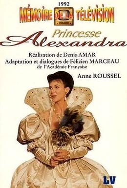 Постер фильма Принцесса Александра (1992)