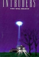 Пришельцы (1992)