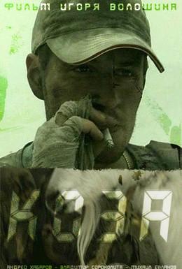 Постер фильма Коза (2007)