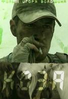 Коза (2007)