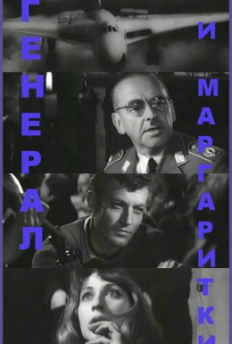 Постер фильма Генерал и маргаритки (1963)