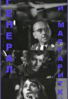 Генерал и маргаритки (1963)