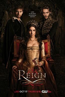 Постер фильма Царство (2013)