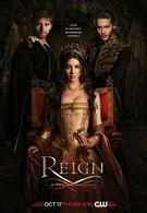 Царство (2013)