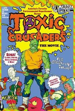 Постер фильма Токсичные крестоносцы (1991)