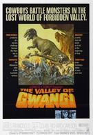 Долина Гванги (1969)