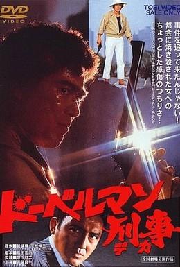 Постер фильма Коп-доберман (1977)