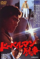 Коп-доберман (1977)
