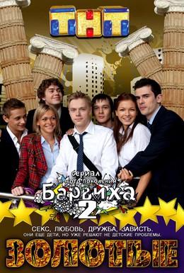 Постер фильма Золотые (2011)