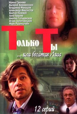 Постер фильма Только ты (2004)