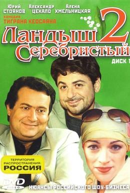 Постер фильма Ландыш серебристый 2 (2004)