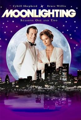 Постер фильма Детективное агентство Лунный свет (1985)