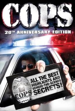 Постер фильма Полицейские (2014)