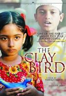 Глиняная птица (2002)