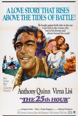 Постер фильма 25-й час (1967)