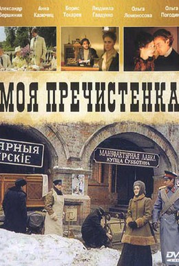 Постер фильма Моя Пречистенка (2006)