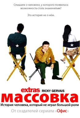 Постер фильма Массовка (2005)