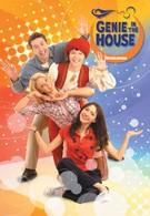 Джинн в доме (2006)