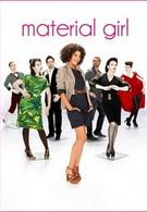 Меркантильная девушка (2010)