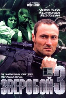 Постер фильма Зверобой 3 (2011)