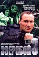 Зверобой 3 (2011)