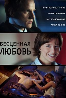Постер фильма Бесценная любовь (2013)