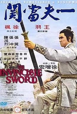Постер фильма Непобедимый меч (1972)