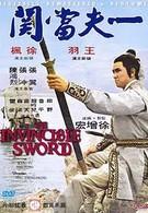 Непобедимый меч (1972)