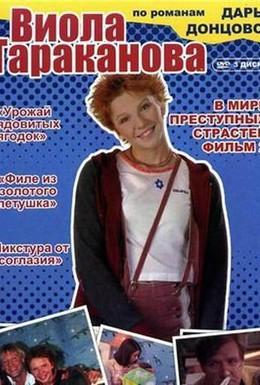 Постер фильма Виола Тараканова (2004)