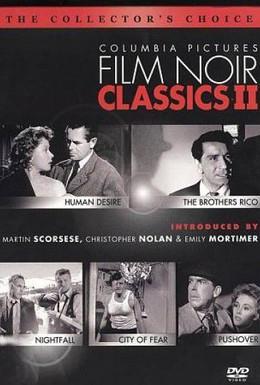 Постер фильма Сумерки (1956)