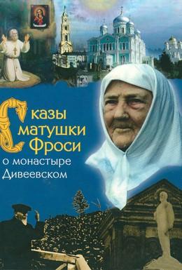 Постер фильма Сказы матушки Фроси о монастыре Дивеевском (1988)