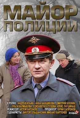 Постер фильма Майор полиции (2013)