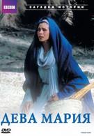 BBC: Библейские тайны (2003)