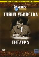 Тайна убийства Гитлера (2004)