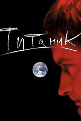 Постер фильма Евгений Гришковец: Титаник (2006)