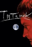 Евгений Гришковец: Титаник (2006)